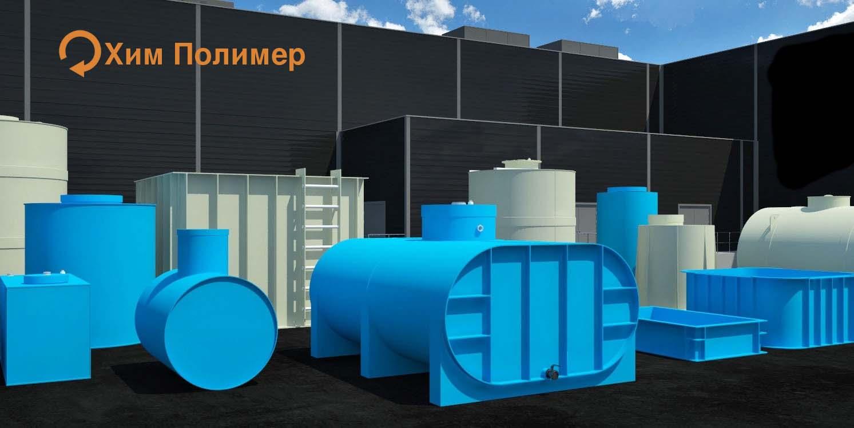 Производство ёмкости и резервуаров из полипропилена